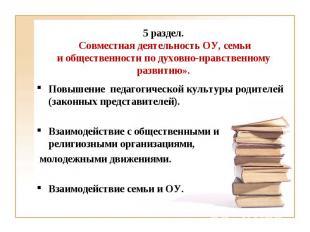 5 раздел. Совместная деятельность ОУ, семьи и общественности по духовно-нравстве