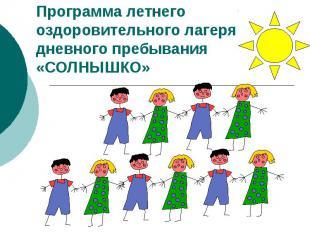 Программа летнего оздоровительного лагеря дневного пребывания «Солнышко»