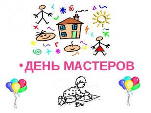 ДЕНЬ МАСТЕРОВ
