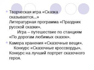 Творческая игра «Сказка сказывается...» Литературная программа «Праздник русской
