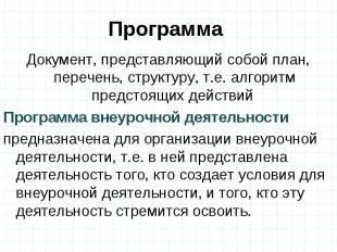 Программа Документ, представляющий собой план, перечень, структуру, т.е. алгорит
