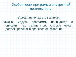 Особенности программы внеурочной деятельности «Проектируется от ученика» Каждый