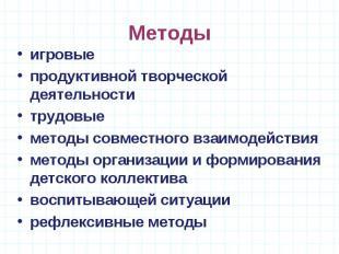 Методы игровые продуктивной творческой деятельности трудовые методы совместного