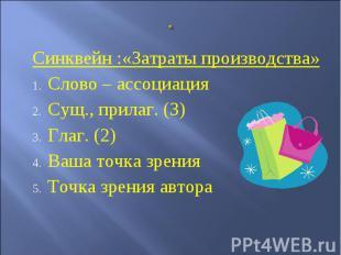 Синквейн :«Затраты производства» Слово – ассоциация Сущ., прилаг. (3) Глаг. (2)