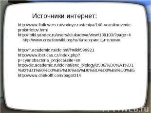 Источники интернет: http://www.floflowers.ru/vodnye-rasteniya/148-vozniknovenie-
