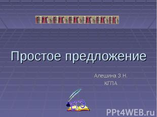 Простое предложение Алешина З.Н. КГПА