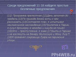 Среди предложений 11-18 найдите простые безличные предложения. (11) Программа пр