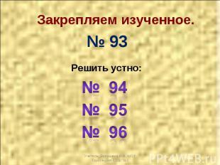 Закрепляем изученное. № 93 Решить устно: