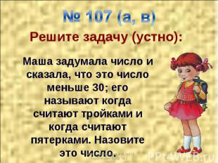 № 107 (а, в) Решите задачу (устно): Маша задумала число и сказала, что это число