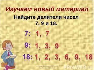 Изучаем новый материал Найдите делители чисел 7, 9 и 18.