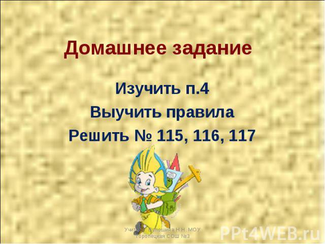 Домашнее задание Изучить п.4 Выучить правила Решить № 115, 116, 117