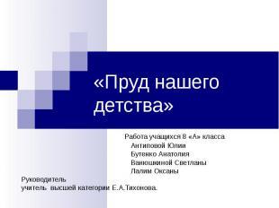 «Пруд нашего детства» Работа учащихся 8 «А» класса Антиповой Юлии Бутенко Анатол