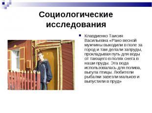 Социологические исследования Клавдиенко Таисия Васильевна «Рано весной мужчины в
