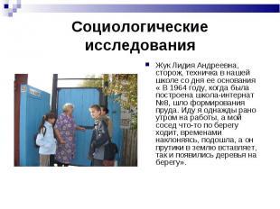 Социологические исследования Жук Лидия Андреевна, сторож, техничка в нашей школе