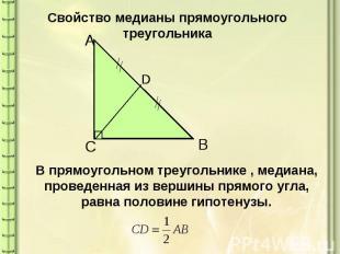 Свойство медианы прямоугольного треугольника В прямоугольном треугольнике , меди