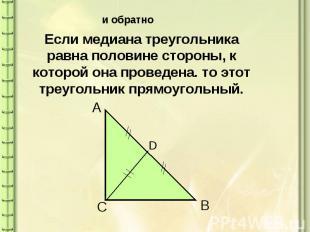 Если медиана треугольника равна половине стороны, к которой она проведена. то эт