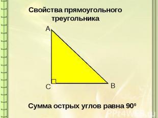 Свойства прямоугольного треугольника Сумма острых углов равна 900