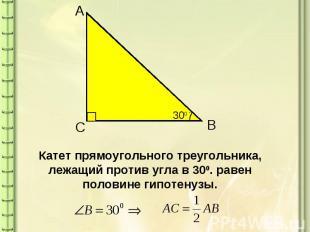 Катет прямоугольного треугольника, лежащий против угла в 300. равен половине гип