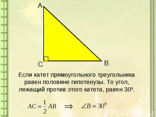 Если катет прямоугольного треугольника равен половине гипотенузы. То угол, лежащ