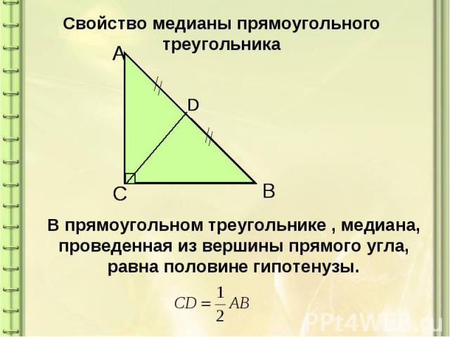 Свойство медианы прямоугольного треугольника В прямоугольном треугольнике , медиана, проведенная из вершины прямого угла, равна половине гипотенузы.