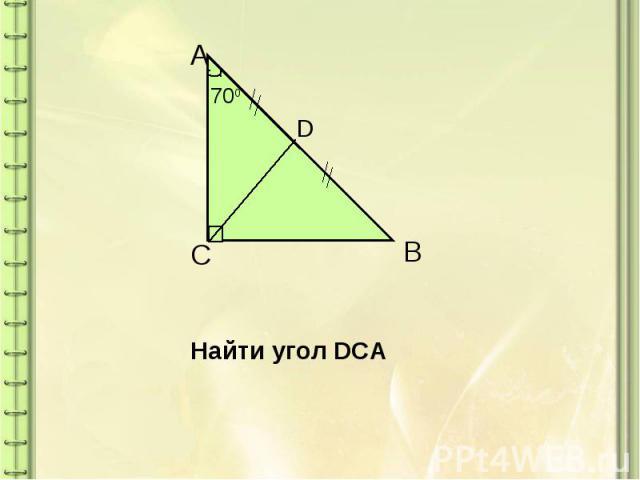 Найти угол DCA