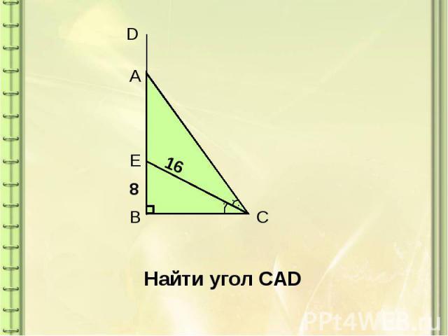Найти угол CAD