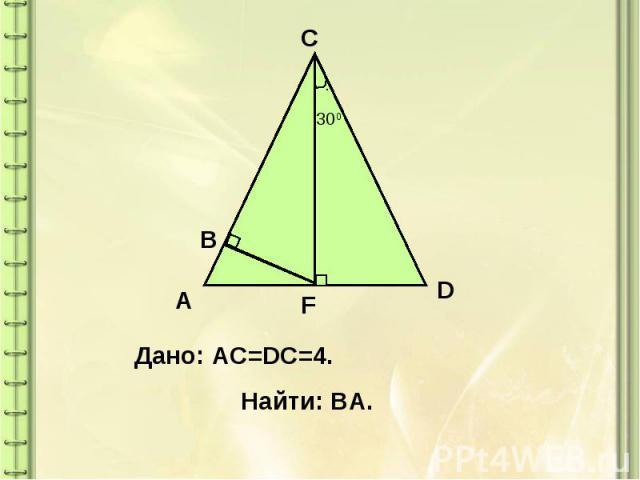 Дано: AC=DC=4. Найти: ВА.
