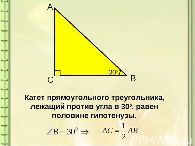 Катет прямоугольного треугольника, лежащий против угла в 300. равен половине гипотенузы.