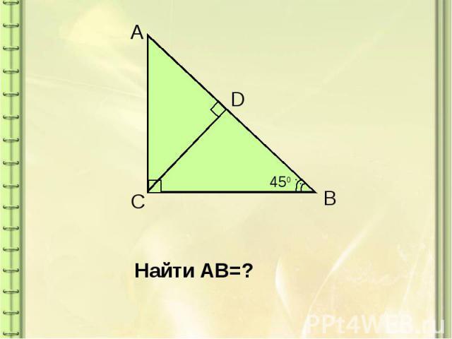 Найти AB=?