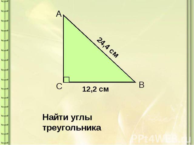Найти углы треугольника