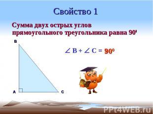 Свойство 1 Сумма двух острых углов прямоугольного треугольника равна 900