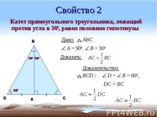 Свойство 2 Катет прямоугольного треугольника, лежащий против угла в 300, равен п