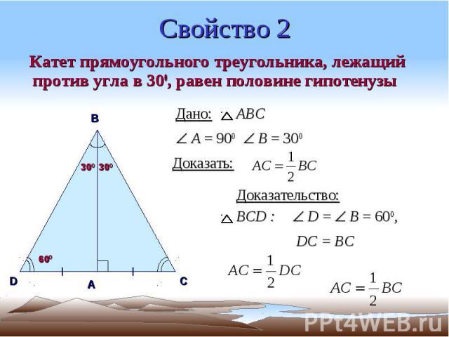 Свойство 2 Катет прямоугольного треугольника, лежащий против угла в 300, равен половине гипотенузы