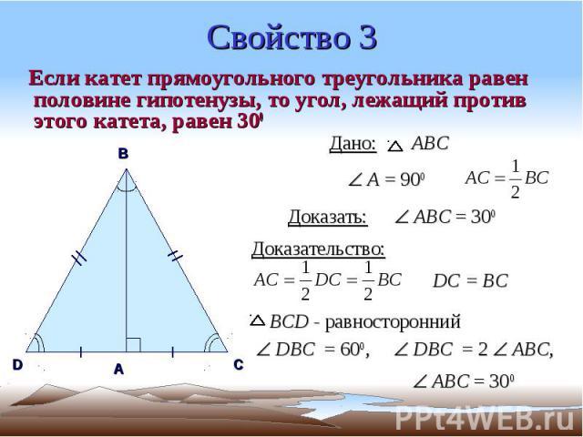 Свойство 3 Если катет прямоугольного треугольника равен половине гипотенузы, то угол, лежащий против этого катета, равен 300