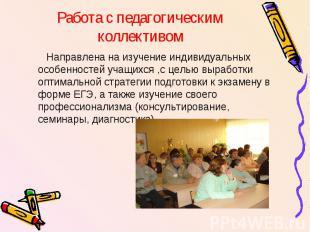 Работа с педагогическим коллективом Направлена на изучение индивидуальных особен