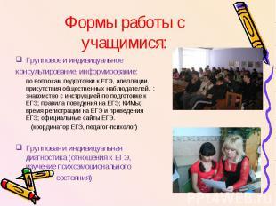 Формы работы с учащимися: Групповое и индивидуальное консультирование, информиро