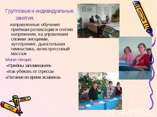 Групповые и индивидуальные занятия, направленные обучение приёмам релаксации и с