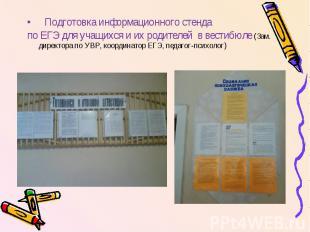 Подготовка информационного стенда по ЕГЭ для учащихся и их родителей в вестибюле