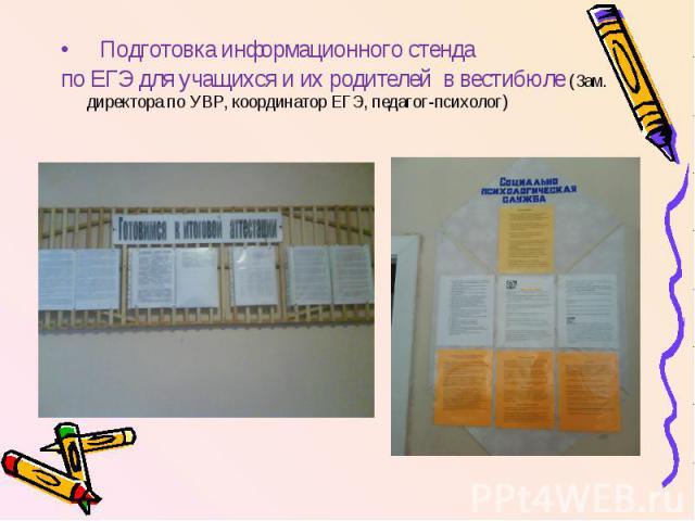 Подготовка информационного стенда по ЕГЭ для учащихся и их родителей в вестибюле (Зам. директора по УВР, координатор ЕГЭ, педагог-психолог)