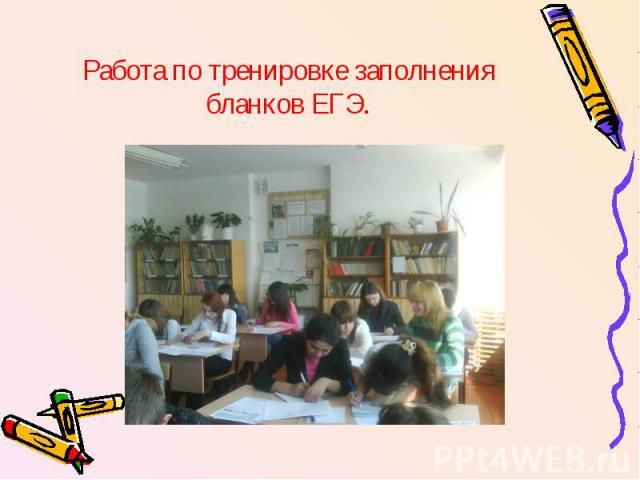 Работа по тренировке заполнения бланков ЕГЭ.