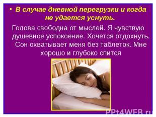 В случае дневной перегрузки и когда не удается уснуть. Голова свободна от мыслей