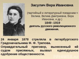 Засулич Вера Ивановна (партийный и литературный псевдоним ≈ Велика, Велика Дмитр