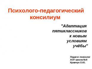 """Психолого-педагогический консилиум """"Адаптация пятиклассников к новым условиям уч"""