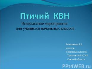 Птичий КВН Внеклассное мероприятие для учащихся начальных классов Ромазанова Р.Б
