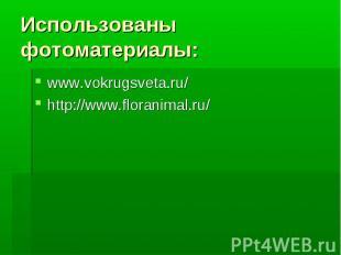 Использованы фотоматериалы: www.vokrugsveta.ru/ http://www.floranimal.ru/