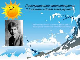 Прослушивание стихотворения С.Есенина «Поет зима,аукает» http://esenin.ru/stichi