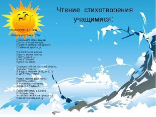 Чтение стихотворения учащимися: ПОКОРМИТЕ ПТИЦ Александр Яшин, 1964 Покормите пт