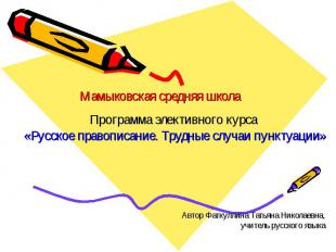 Мамыковская средняя школа Программа элективного курса «Русское правописание. Тру