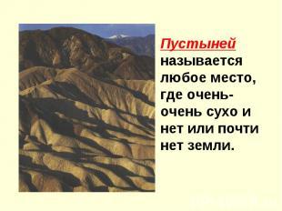 Пустыней называется любое место, где очень-очень сухо и нет или почти нет земли.