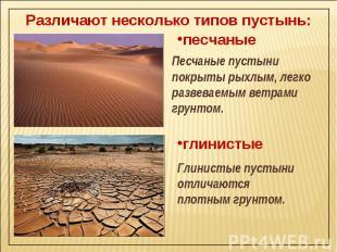 Различают несколько типов пустынь: Песчаные пустыни покрыты рыхлым, легко развев